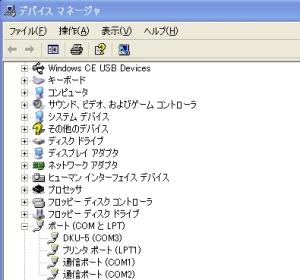 DKU-5_COM_PORT