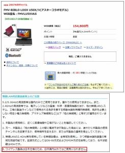 LOOX U50X/V