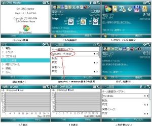 GPRS Monitor