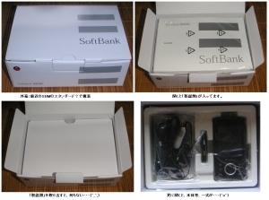 SBM 920SC 1