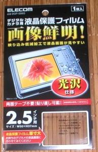 920SC 保護フィルム