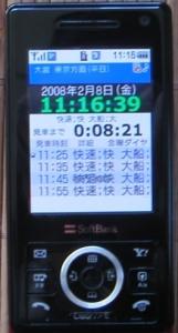 920SC 時刻表