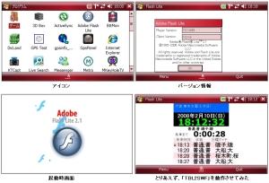 EM ONE FlashLite 2.1