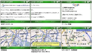 X02HT Google Maps 5