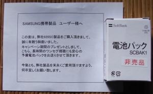SBM 820SC 9