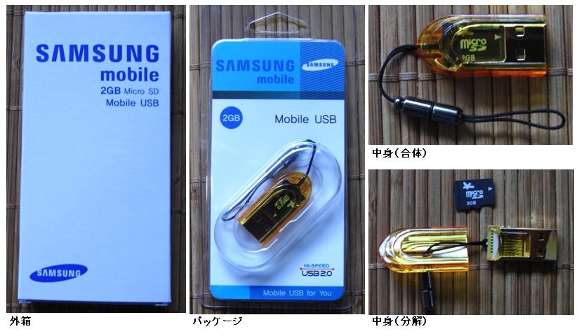 920SC microSD 2GB