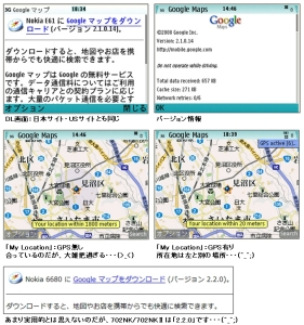 Google Maps 2.1.0.14