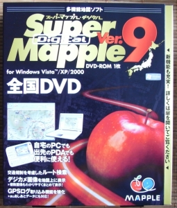 Super Mapple Digital V9 3