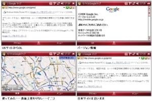 Google Maps 2.2.0.20