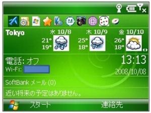 WorldMate 2007