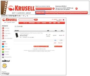 Krusell webshop