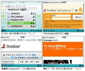 FON_livedoor 2