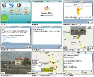 E61 Google Maps 2.3.2 java