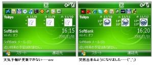 WorldMate 2007 2