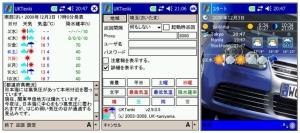 UKTenki v2.9.0.5