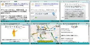 E61 Google Maps 2.3.0.9