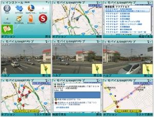 Google Maps 2.3.0.9  2