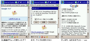 Google Maps 2.1.0.11