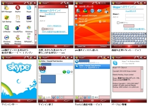 Skype 2.5 for Windows Mobile 2