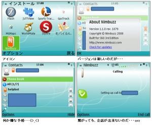 Nimbuzz 1.1.0