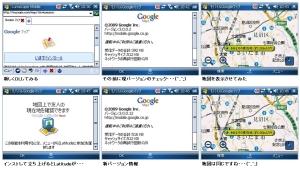 Google Maps 3.0.0.12