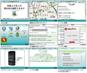 E61 Google Maps 3.0.0.12