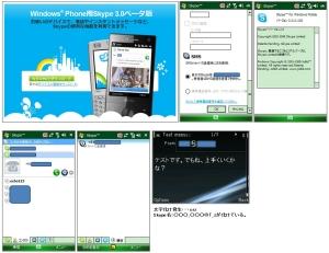 OMNIA Skype 3.0.0.100 beta