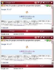 Google Maps 3.0.1.4