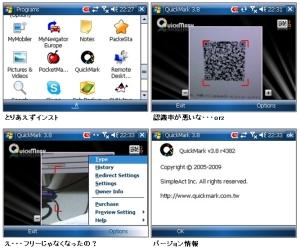 iPAQ 912c QuickMark 3.8