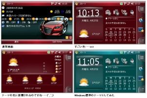 Spb Mobile Shell 3.0 2