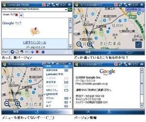 Google Maps 3.0.1.6