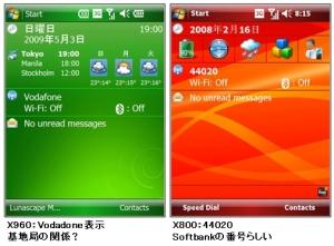 Acer X960 キャリア表示