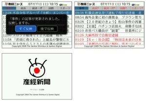 Bold 9000 産経ニュース