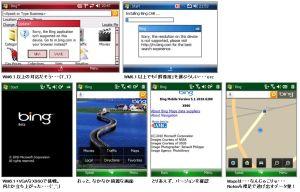 Bing 5.1.2010.6280