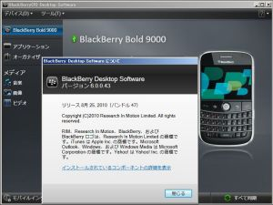 BlackBerry Desktop Software v6.0.0.43