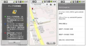 Google Maps 5.0.0