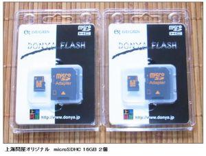 上海問屋 microSDHC 16GB
