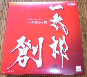 一太郎2011創