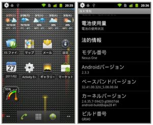 Nexus One 2.3.3
