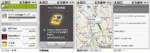 Google Maps 5.2.1