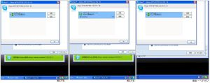 Skype ダウングレード