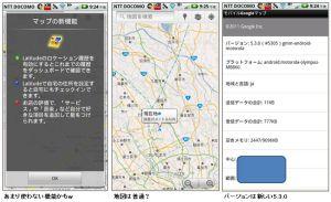 Google Maps 5.3.0