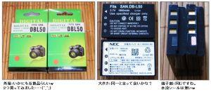 DB-L50互換