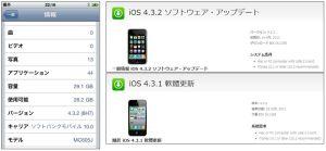 iOS 4.3.2
