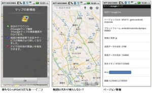 Google Maps 5.4.0