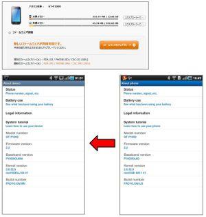 Galaxy Tab firmware 1