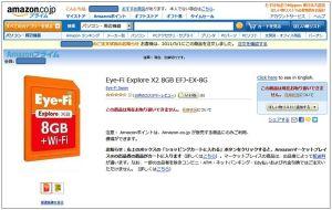 Eye-Fi Explore X2 4