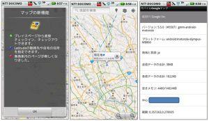 Google Maps 5.5.0