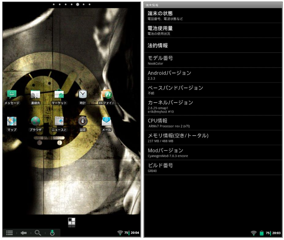 B&N Nook color Android 2.3.3 (2)