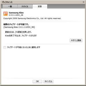 Samsung Kies 2.0.1.11053_99